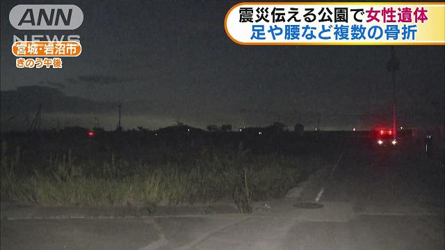 The body of a woman was found on vacant land in Iwanuma City on Sunday