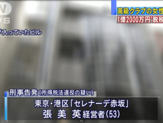 Club Serenade Akasaka is alleged to have evaded 120 million yen in taxes
