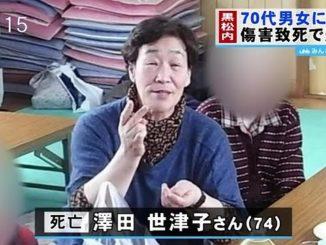 Setsuko Sawada