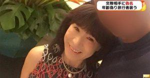 Setsuko Yamabe