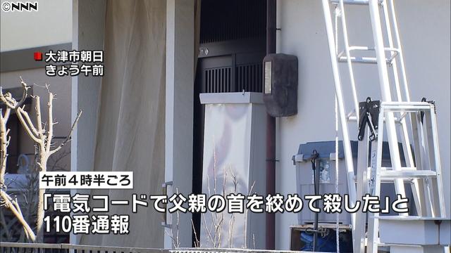 in Otsu City
