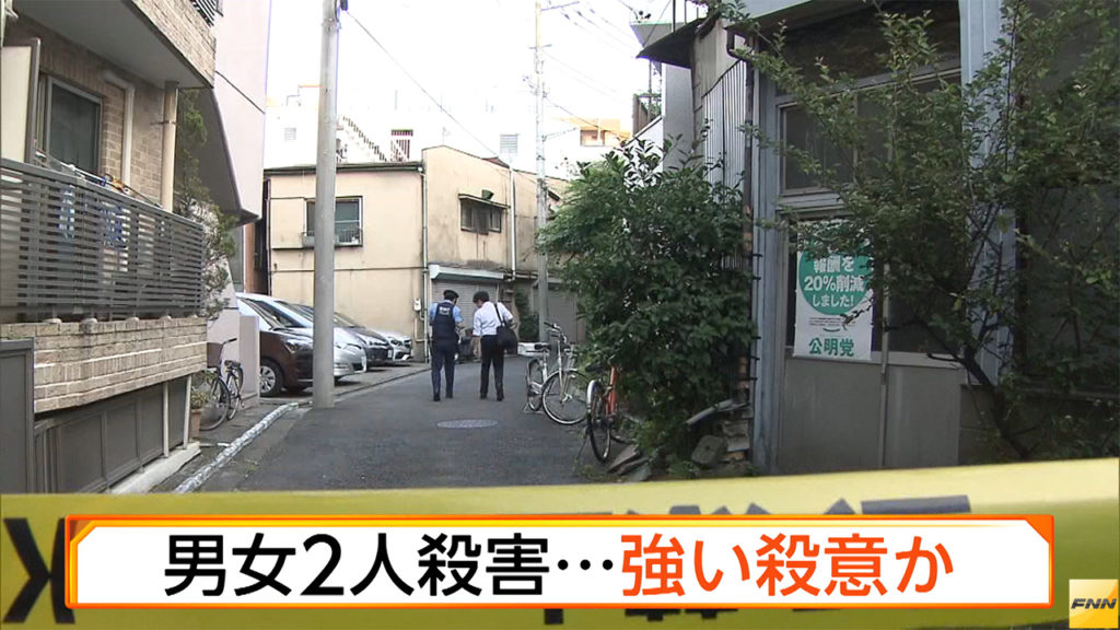 Two persons were found stabbed to death in the residence they shared in Shinagawa Ward on Monday