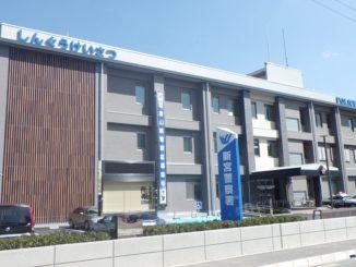 Shingu Police Station
