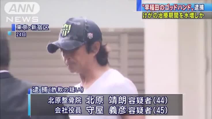 Yasuaki Kitahara