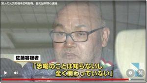 Kazutoshi Sato of the Matsuba-kai