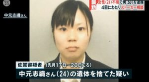 Police suspect the body of Shiori Nakamoto was carved up and dumped by her ex-boyfriend