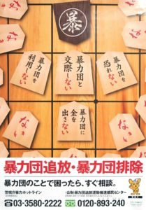 Tokyo police have issued a poster with a shogi motif to warn against associating with gangsters