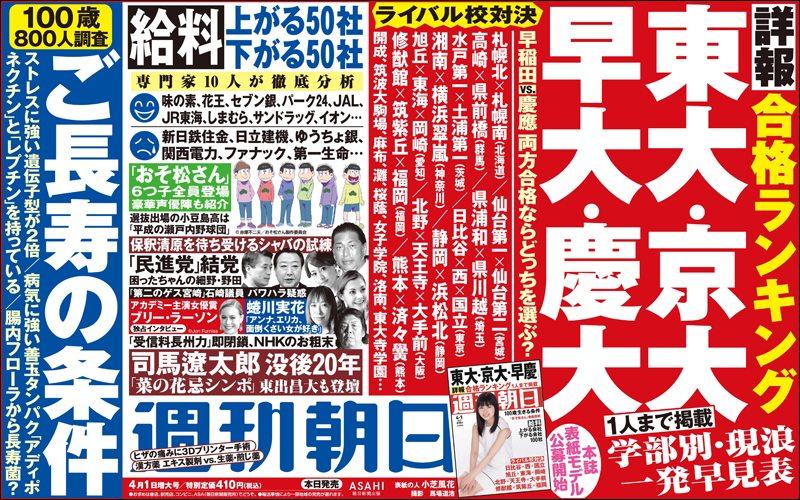 Shukan Asahi April 1