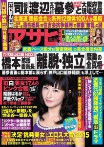 Shukan Asahi Geino Dec. 17