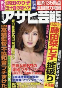 Shukan Asahi Geino Feb. 1