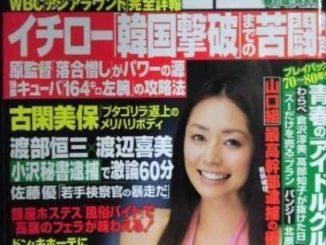 Shukan Asahi Geino Mar. 19