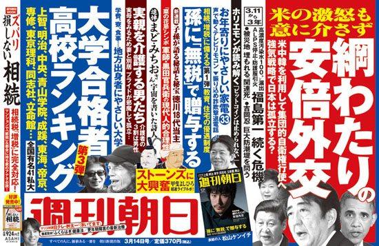Shukan Asahi Mar. 14