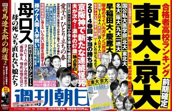 Shukan Asahi Mar. 28