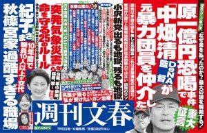 Shukan Bunhsun July 5