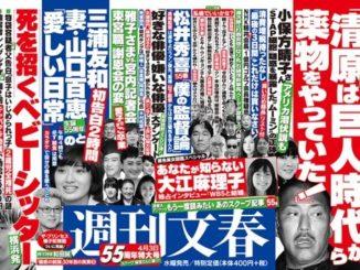 Shukan Bunshun Apr. 3