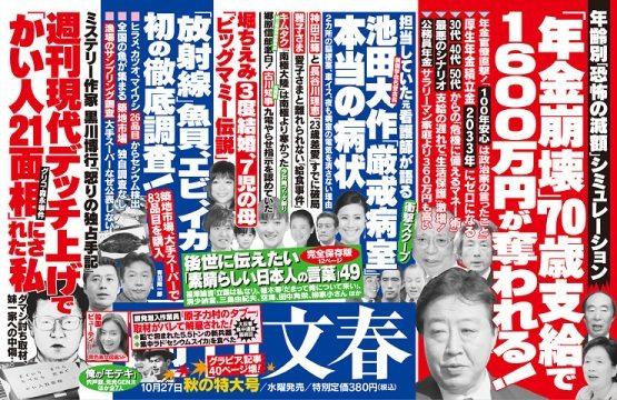 Shukan Bunshun Oct. 27