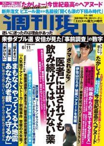 Shukan Gendai June 11