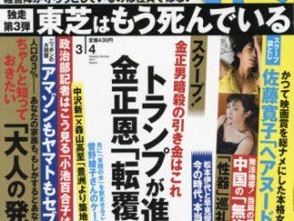 Shukan Gendai Mar. 4
