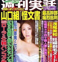 Shukan Jitsuwa Aug. 7