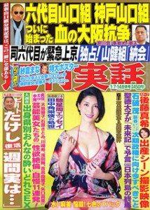 Shukan Jitsuwa Jan. 7 includes the latest on the split of the Yamaguchi-gumi