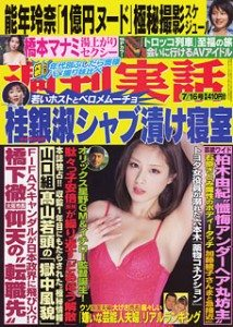 Shukan Jitsuwa July 16