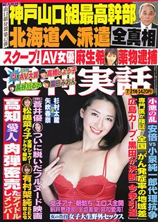 Shukan Jitsuwa July 21