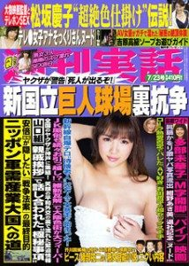 Shukan Jitsuwa July 23
