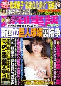 Shukan Jitsuwa July 23