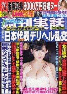 Shukan Jitsuwa July 9