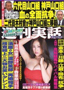 Shukan Jitsuwa Mar. 17