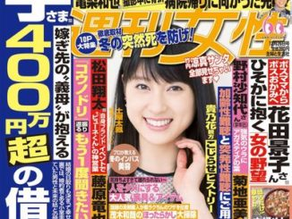 The Dec. 26 issue of Shukan Josei first reported on the alleged money problems of Princess Mako's partner