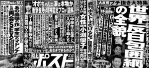 Shukan Post Apr. 25