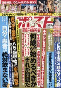 Shukan Post Feb. 16-23