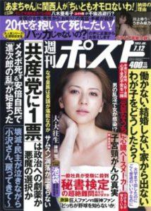 Shukan Post July 12