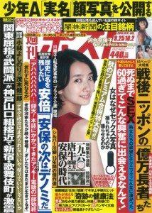 Shukan Post Sep. 25-Oct. 2