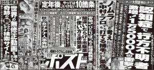 Shukan Post Sept. 15