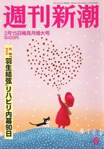 Shukan Shincho Feb. 15