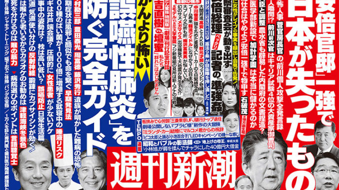 Shukan Shincho June 8