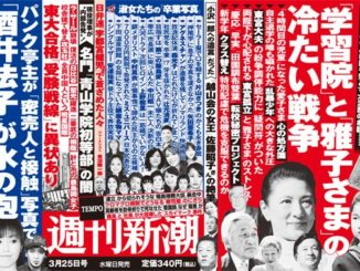 Shukan Shincho Mar. 25