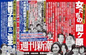 Shukan Shincho Nov. 2