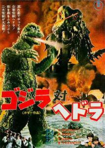 """Godzilla vs. The Smog Monster"""