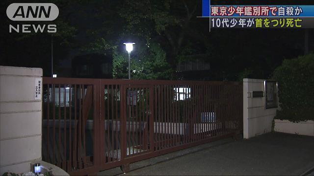 Tokyo Juvenile Classification Home