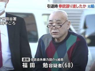 Tsutomu Fukuda