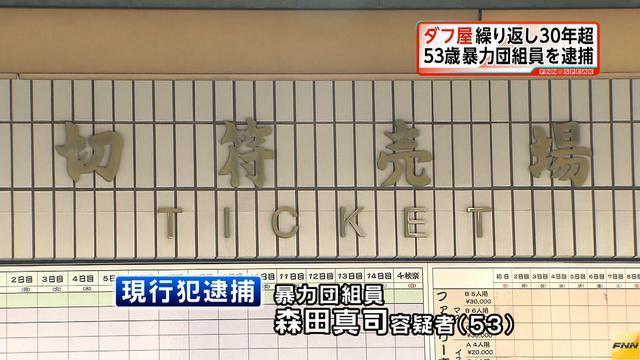 Member of Anegasaki-kai suspected of scalping sumo tickets to a Shin Nihon Pro Wrestling match at the Ryogoku Sumo Hall