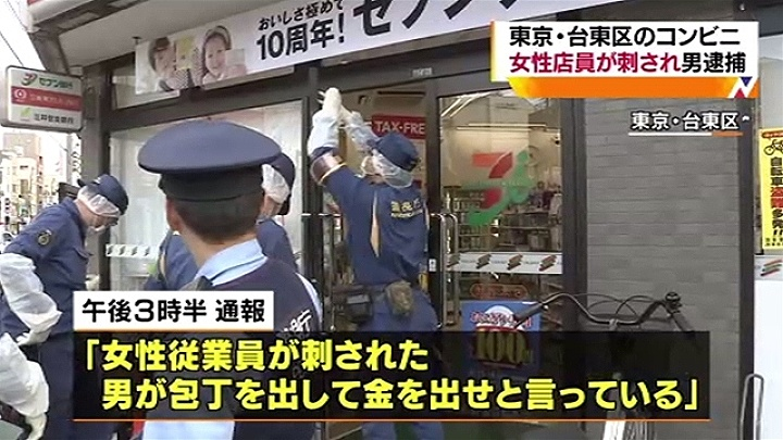 Tokyo police arrested a 66-year-old man in the stabbing of a convenience store clerk during a robbery in Taito Ward on Sunday