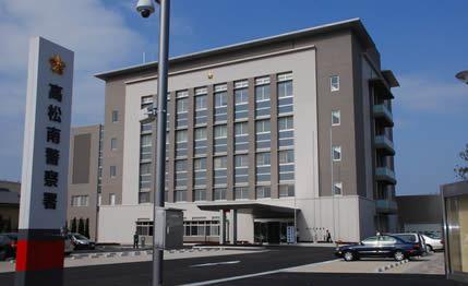 The Takamatsu Minami Police Station
