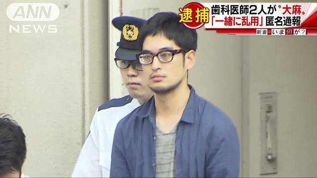 Yosuke Takano is one of two dentists accused of possessing cannabis for personal use