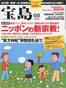 Takarajima May