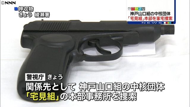 Tokyo police seized 1 pistol and 5 rounds of ammunition from a gang member last year