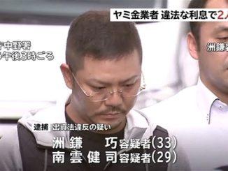 Takumi Sugama